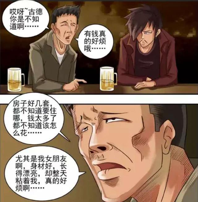 漫画:《别惹我女朋友!》