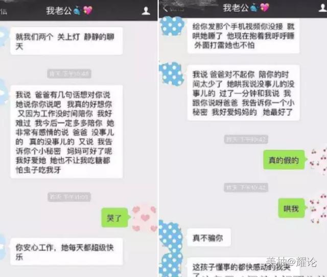 李小璐聊天记录被曝光,网友:这老丫头片子,简直就是绿茶本人了
